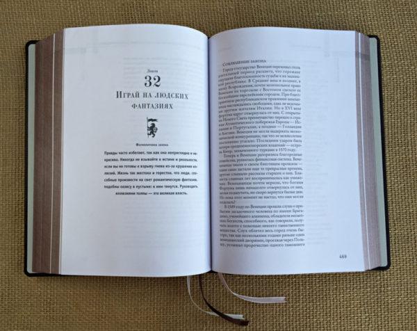 48 zakonov vlasti - Robert Grin