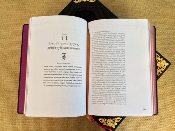 48 zakonov vlasti robert grin v futlyare