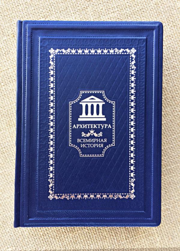 ARKHITEKTURA - Vsemirnaya istoriya