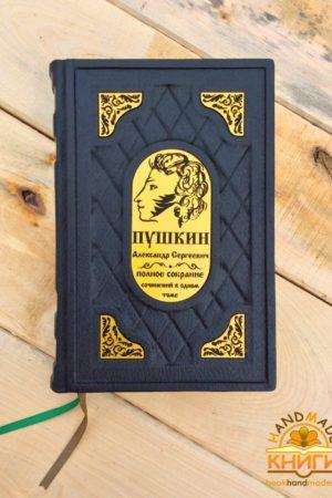 Aleksandr PUShKIN - Polnoe sobranie sochineniy v 1 tome