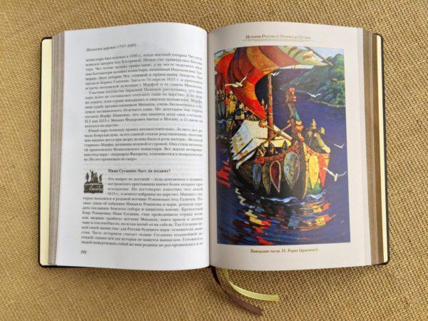 Istoriya Rossii ot Ryurika do Putina