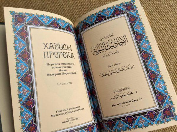 Khadisy Proroka Mukhammada.