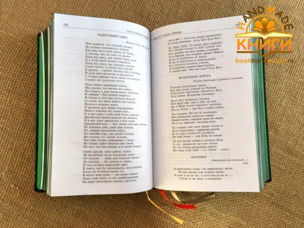 Konstantin BALMONT - Polnoe sobranie poezii i prozyi v odnom tome