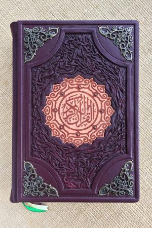 Koran perevod Elmira Kulieva