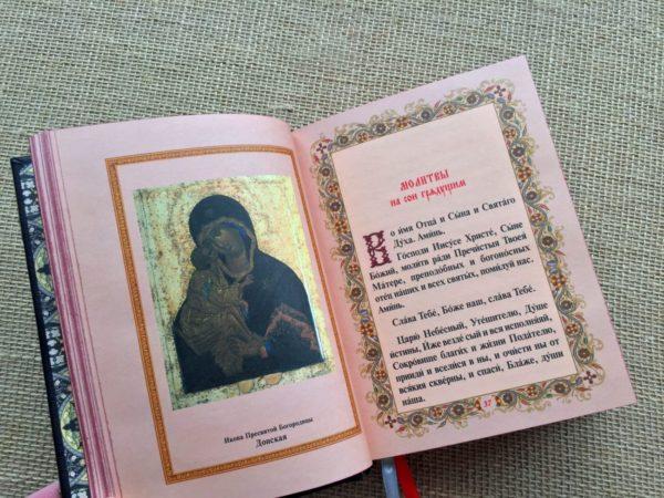 Pravoslavnyy molitvoslov