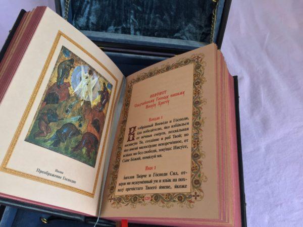 Pravoslavnyy molitvoslov v KOROBE