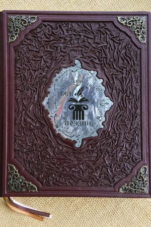 Serebryanyy vek russkoy poezii.