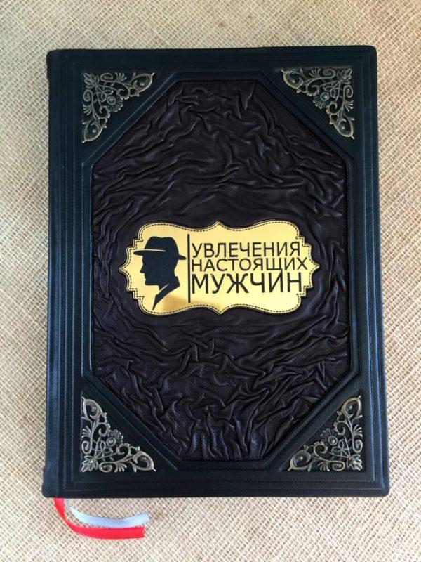 Uvlecheniya nastoyaschikh muzhchin