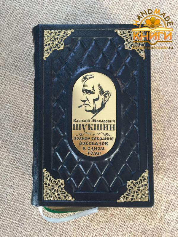 Vasiliy ShUKShIN - Polnoe sobranie rasskazov