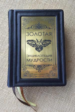 Zolotaya enciklopediya mudrosti
