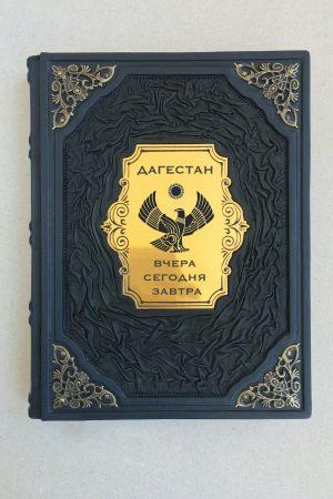 книга о дагестане подарочная кожаная