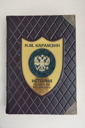 карамзин история государства российского кожаная в подарок