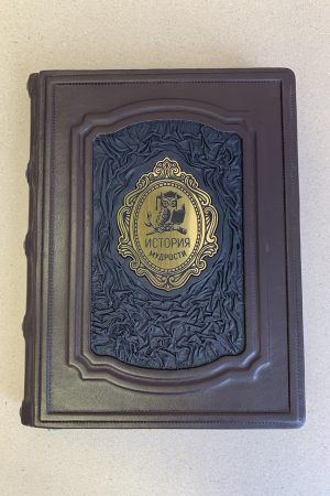 история мудрости в афоризмах великих тургенев лермонтов горький кожаная подарочная книга