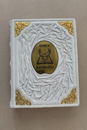книга патриарха кожаная книга