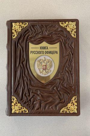 книга русского офицера кожаная