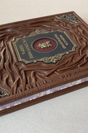 мудрость тысячелетия остроумие мира кожаная книга в подарок
