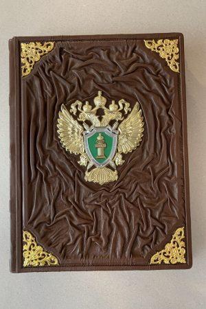 прокуратура россии кожаная книга