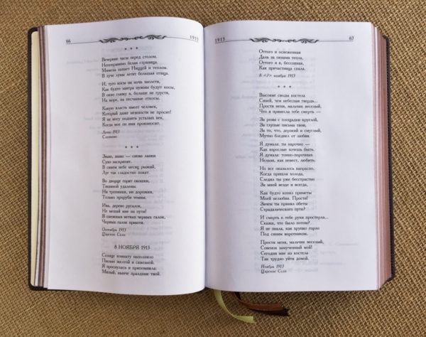 Anna AHMATOVA - Polnoe sobranie poezii, prozyi i dramaturgii v odnom tome