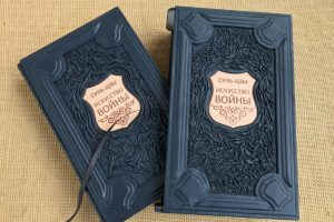 искусство войны подарочная кожаная книга elitknigi.ruIMG_4947